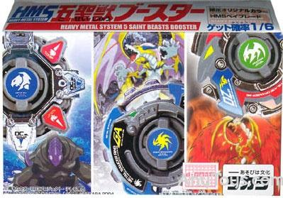 Beyblade Dragoon Ms Ultimate Ver Hms Dragoon Ms 995 Buy