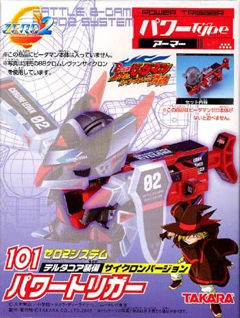 B-Daman Zero 2 - Power Trigger