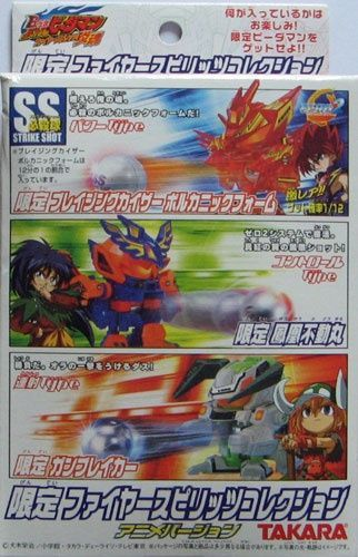 B-Daman Zero 2 - Fire Spirits - Special Edition