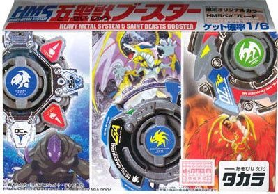 Beyblade Dragoon MS ultimate ver - HMS