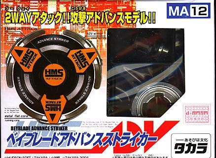 Beyblade Advance Striker - HMS